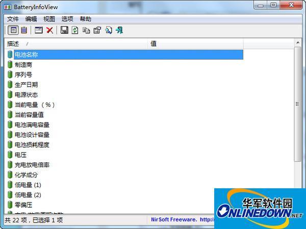 笔记本电池检测软件BatteryInfoView
