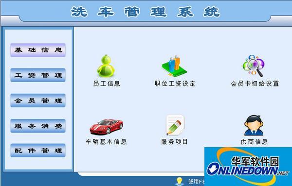 洗车管理系统截图