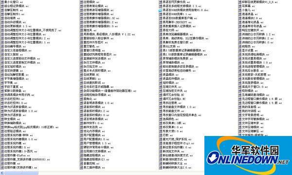 1000个易语言模块大全