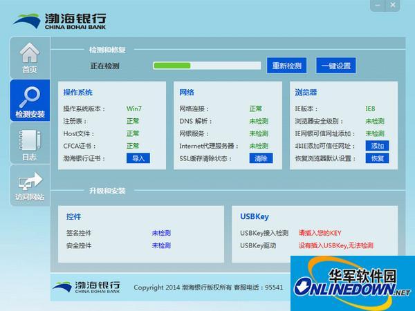 渤海银行网银助手