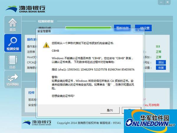 渤海银行网银助手截图