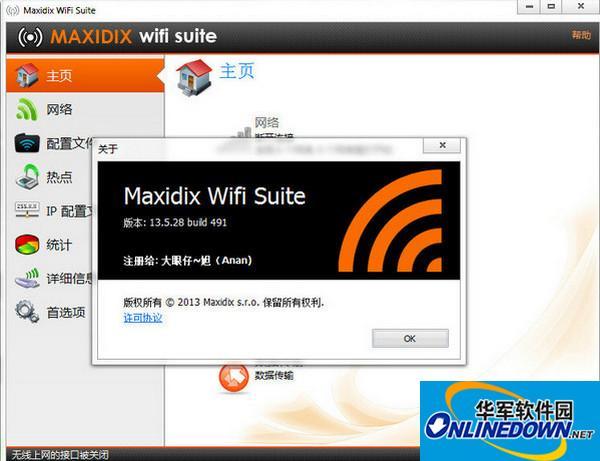 無線網絡管理軟件(Maxidix Wifi Suite)