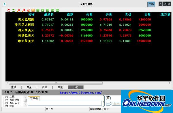 大航海股票客户端截图