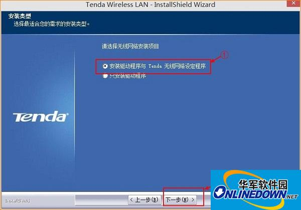 腾达w311ma无线网卡驱动LOGO