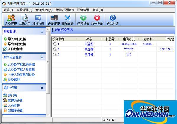 中控考勤机tx628软件