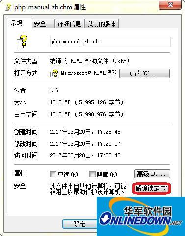 PHP手册中文版截图