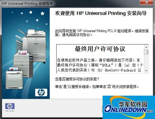 惠普5225dn打印机驱动