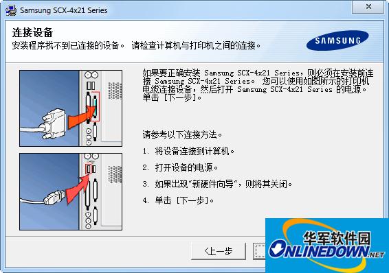 三星SCX4321打印机驱动