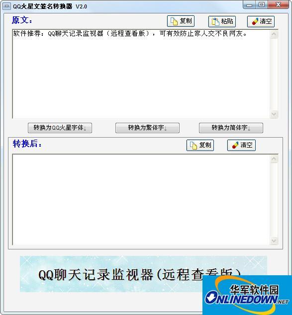 QQ火星文转换器