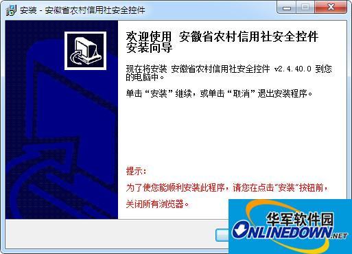 安徽省农村信用社网银控件截图
