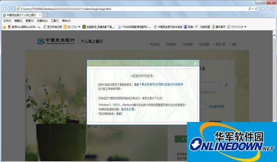 民生银行U宝管理工具截图