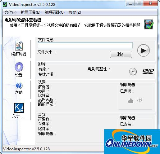 videoinspector(编码器检测)