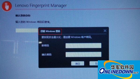 lenovo smart fingerprint(联想指纹识别软件)