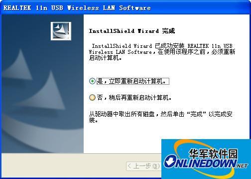 lb link无线网卡驱动截图