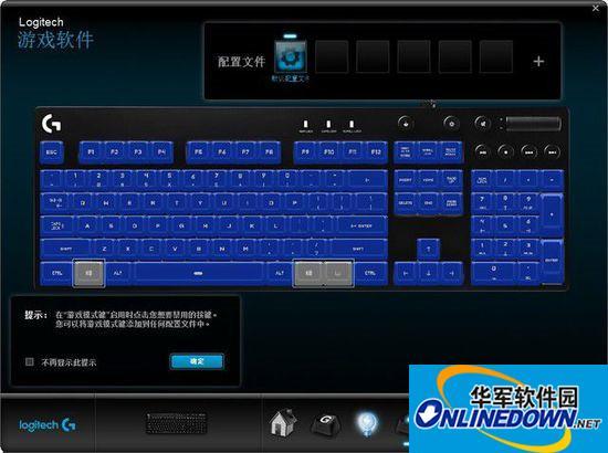 罗技g610键盘驱动截图