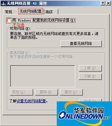 tl-wn725n无线网卡驱动截图