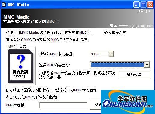 mmc卡修复软件(MMC Medic)