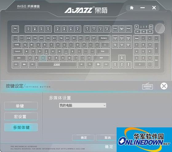 黑爵AK60键盘驱动截图