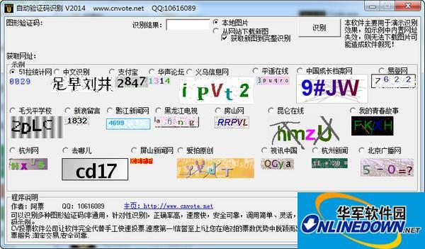 自动验证码识别软件
