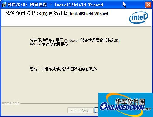 英特尔Intel万能网卡驱动LOGO