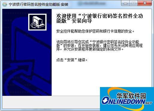 宁波银行网银控件
