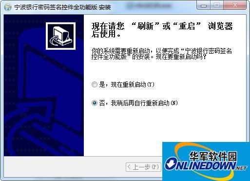 宁波银行网银控件截图