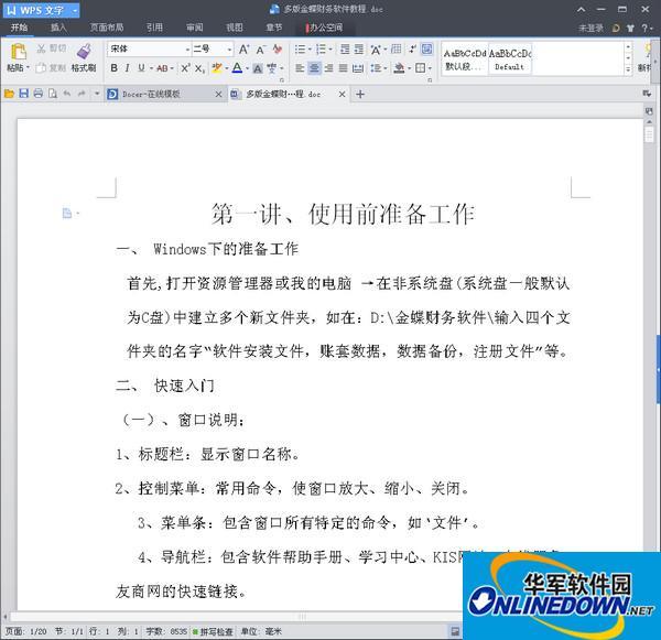 金蝶财务软件教程