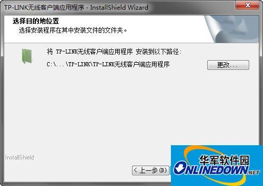 TL-WDN5200H(免驱版)网卡管理软件截图