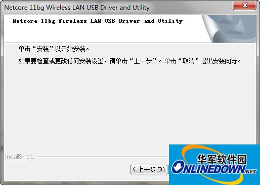 磊科NW330无线网卡驱动截图