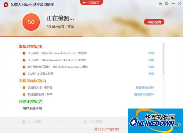 东莞农商银行网银助手截图