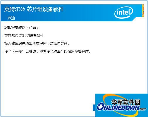 Intel Chipset Device Software(英特尔芯片组驱动)