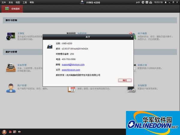 ivms4200客户端软件截图