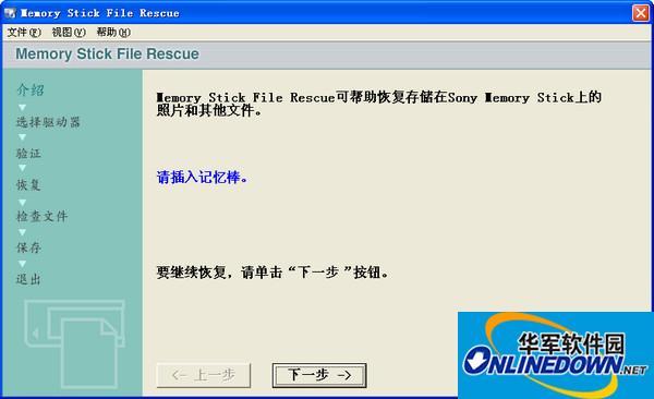 索尼记忆棒数据恢复软件(Memory Stick File Rescue)