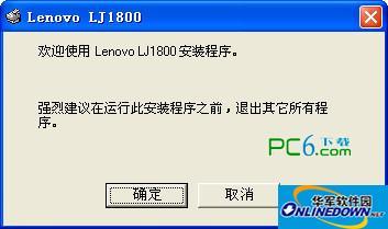 联想lj1800打印机驱动