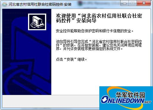 河北农信网银密码控件