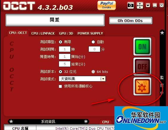 OCCT(电源测试软件)截图