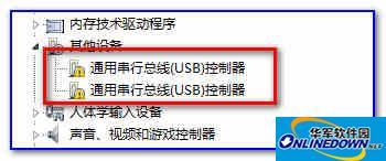 联想笔记本USB3.0驱动段首LOGO