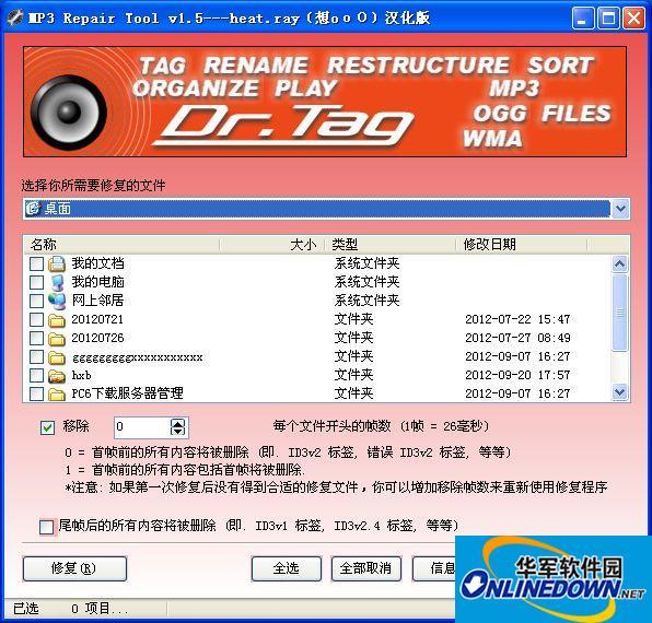 mp3修复工具(MP3 Repair Tool)段首LOGO