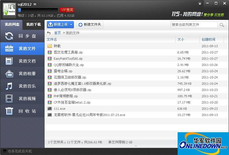 115网盘客户端截图1
