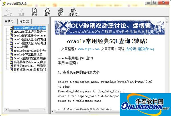 Oracle中文手册截图