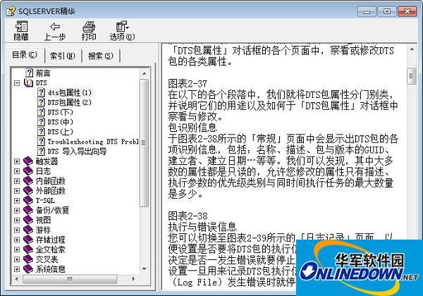 SQL Server精华手册chm截图
