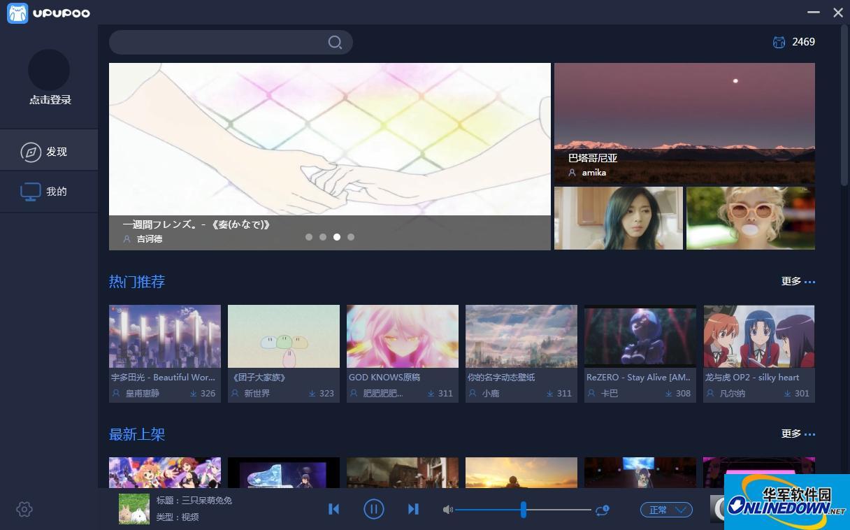 啊噗啊噗动态视频桌面软件截图1