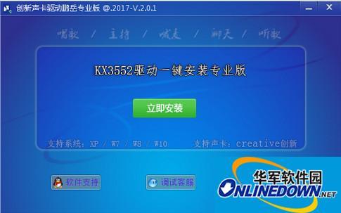 KX3552驱动一键安装专业版截图