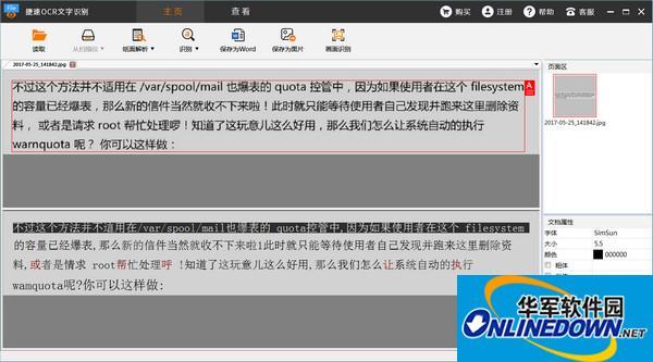 捷速图片文字识别软件截图