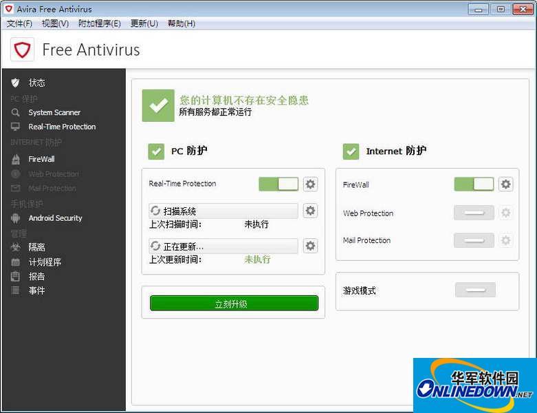 Avira AntiVir Personal(小红伞免费中文版)
