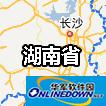 湖南地图全图高清版2017