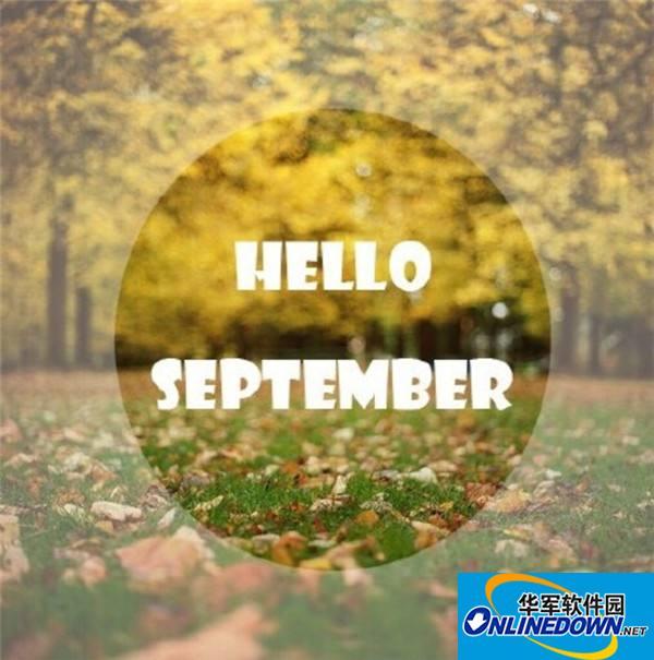 你好九月唯美图片大全
