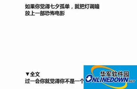 2017七夕说说配图