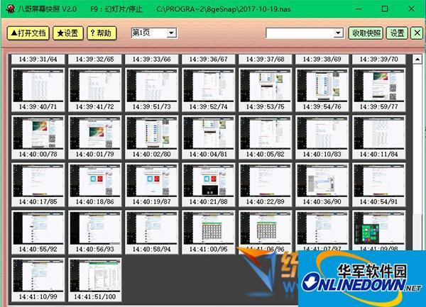 八哥屏幕快照软件