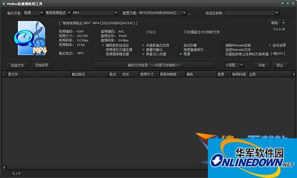 MVBOX音视频转码工具